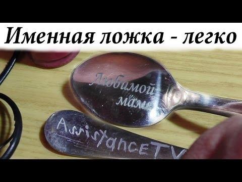 Именная ложка своими руками или Как сделать надпись на металле