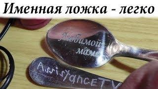 Именная ложка своими руками или Как сделать надпись на металле(В этом видео рассказал, как сделать надпись на металле. Этот способ пожалуй самой простой. Вот так и сделал..., 2014-03-12T21:06:51.000Z)