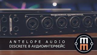 DISCRETE 8 от Antelope Audio - аудиоинтерфейс