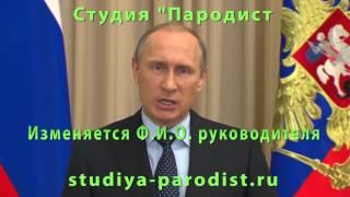 Поздравление от Путина на корпоративе