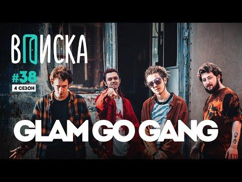Как живет GLAM GO GANG! — GONE.Fludd, CAKEBOY, IROH и Flipper Floyd