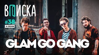 Download Как живет GLAM GO GANG! — GONE.Fludd, CAKEBOY, IROH и Flipper Floyd Mp3 and Videos
