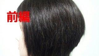 Repeat youtube video 田中美保 本田翼 髪型 ショートボブ★ヘアカットの展開図について 前編