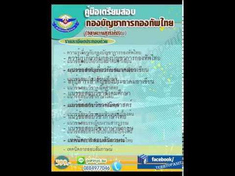 เมษา59 แนวข้อสอบกองบัญชาการกองทัพไทย 2559 (ประทวน-สัญญาบัตร)