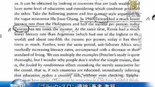 台湾を中国台湾に変えるよう要求され激怒した『ブラック・スワン理論』著者 20161216