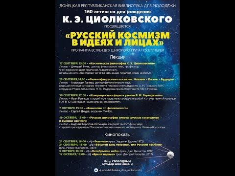 """Сергей Джура. """"Евангелие от Циолковского"""""""