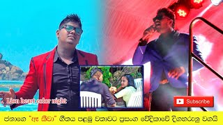 Ae keewa (අෑ කීවා) 1st Time Live On Stage In Godagama With Allways