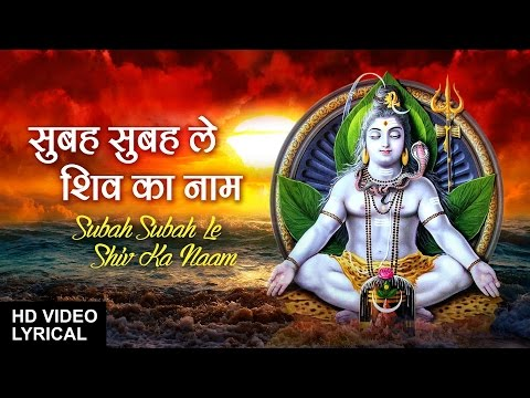 Subah Subah Le Shiv Ka Naam with Hindi English Lyrics By ANURADHA PAUDWAL I Video Song