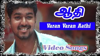 Varan Varan | Aathi | Vijay Hits | Vidyasagar | Tamil HD Video Song