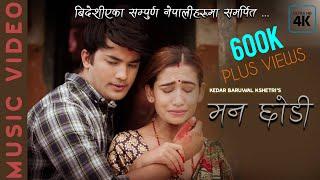 Mann Chodi मन छोडी | Kedar Baruwal Kshetri | Ft. Aakash Shrestha & Shristi Khadka  Nepali song 2019
