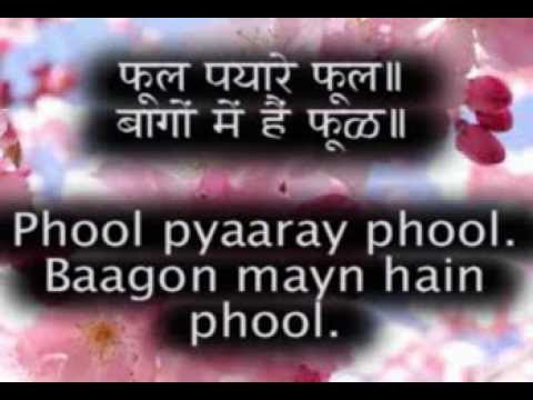 Phool Flowers A Nursery Song In Hindi English With Captions Youtube Those sweet and evergreen melodies of bollywood! phool flowers a nursery song in hindi english with captions
