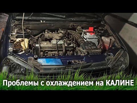 Перегрев на КАЛИНЕ 1118