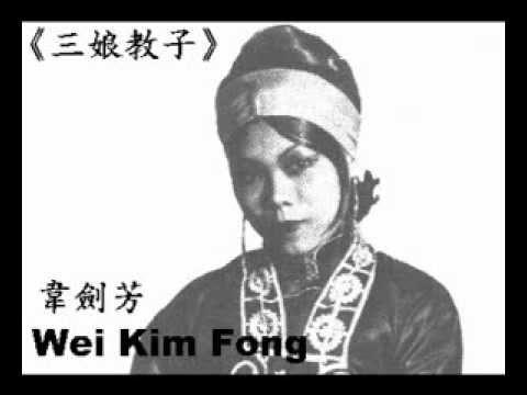 韋劍芳(Wei Kim Fong)《對中外電影的觀感》(1936年香港電臺)