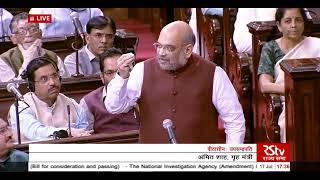 Amit Shah's speech in Rajya Sabha on NIA Bill