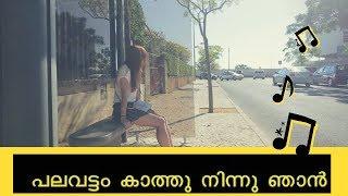 Mix-Palavattam Kathu Ninnu Njan പലവട്ടം കാത്തു നിന്നു ഞാൻ കോളേജ് മൈതാനത്ത്