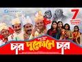 Char Dukone Char   Bangla Comedy Natok   Humayun Ahmed   Dr. Ejajul Islam,Amirul Haque Chowdhury