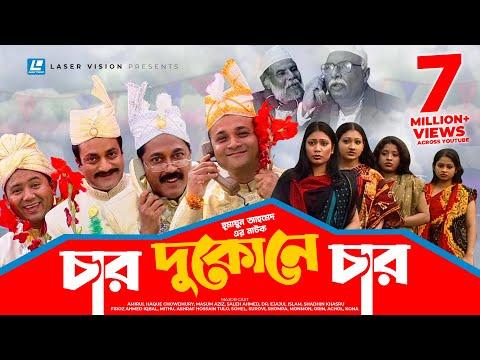 Char Dukone Char | Bangla Comedy Natok | Humayun Ahmed | Dr. Ejajul Islam,Amirul Haque Chowdhury