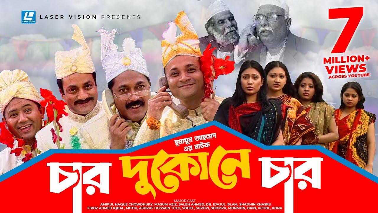 Char Dukone Char   Bangla Comedy Natok   Humayun Ahmed   Dr  Ejajul