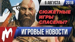 Игромания! ИГРОВЫЕ НОВОСТИ, 6 августа (новый проект VALVE, игры для TESLA, успех God Of War )