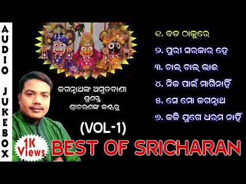 Best Of Sricharan/New song In 2017/Odia Jagananth Bhajan/Sricharan