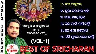best of sricharannew song in 2017odia jagananth bhajansricharan