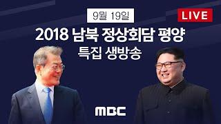 평화, 새로운 미래 - [LIVE] MBC 뉴스 특보 - 2018년 09월 19일