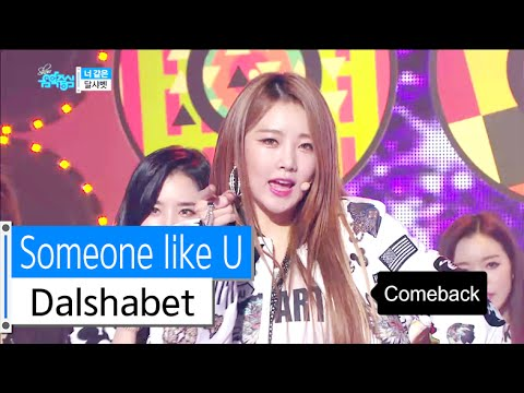 [HOT] Dalshabet - Someone like U, 달샤벳 - 너같은, Show Music core 20160109