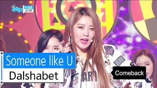hot dalshabet someone like u 달샤벳 너같은 show music core 20160109