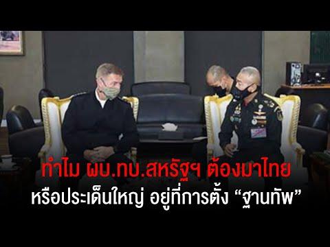 """ทำไม ผบ.ทบ.สหรัฐฯ ต้องมาไทย หรือประเด็นใหญ่ อยู่ที่การตั้ง """"ฐานทัพ"""""""