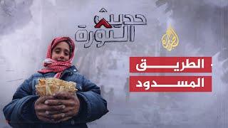 حديث الثورة- هل بلغ مسار التفاوض السوري طريقه المسدود؟