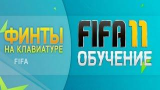 FIFA 11 PC финты на клавиатуре(Мой первый обзор(туториал финтов в ФИФА11) фифа 11 фіфа 11 українська ліга скачать торрент фіфа 11 скачать торре..., 2010-12-10T20:49:42.000Z)