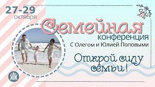 Cемейная конф еренция 27-29 октября