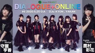 ラジオ「DIALOGUE+ONLINE」#06(2020.05.25 O.A)