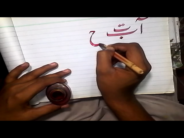 Urdu calligraphy Urdu Khatati Urdu Khuskhati Urdu Fun e Khatati Urdu Writting - Video