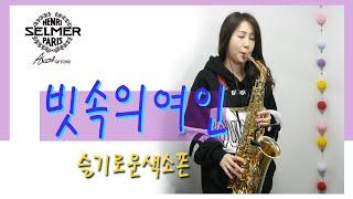 빗속의여인(김건모) / A Woman In The Rain - 김슬기(Wit Saxophone)