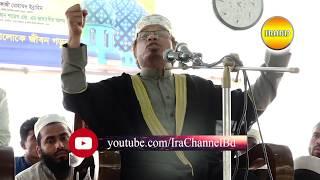 ওয়াজ মাহফিল == বক্তা :: Mufti Kazi Ibrahim , স্থানঃ ফুলবাড়িয়া,ময়মনসিংহ। ২২-০২-২০১৯