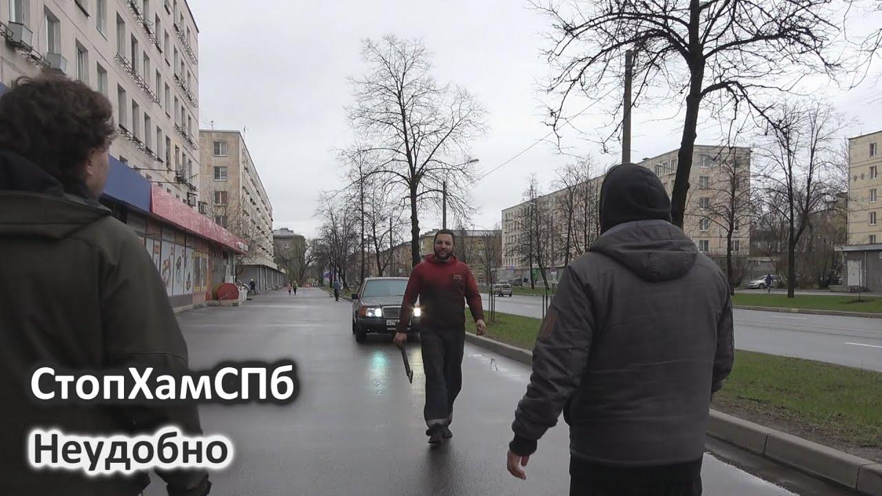 СтопХамСПб - Неудобно