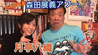 森田展義アワー 月亭八織 吉本新喜劇
