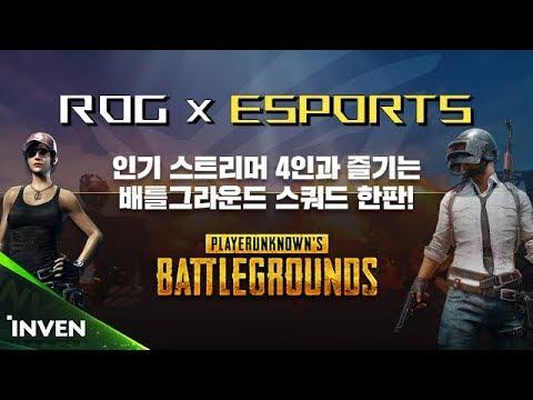 [ROG G Festival] ROG X EDM CHALLENGE 시상식 및 DJ TAK 축하공연 _180403