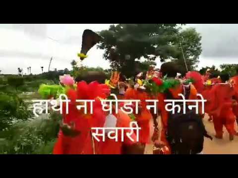 Hanthi na ghora na kono sabari paidal hum हाथी न घोडा न कोनो सबारी पैदल हम आईव तोर दोआर हे भोले नाथ