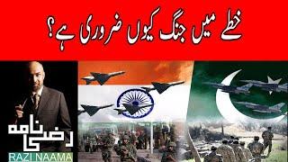 Why war is inevitable in the region. | Razi Naama | Rizwan Razi