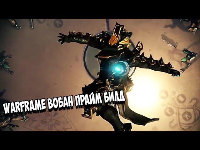 Warframe (видео)