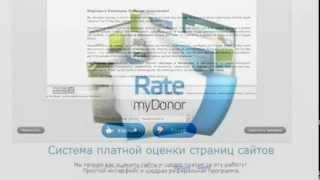 Заработок денег в интернете на оценке сайтов.