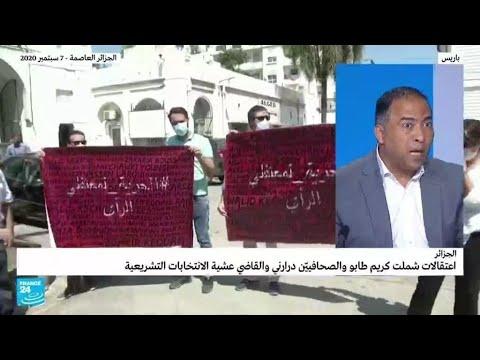 الجزائر: عشية الانتخابات التشريعية اعتقال ناشطين وصحافيين.. لماذا؟  - 15:57-2021 / 6 / 11