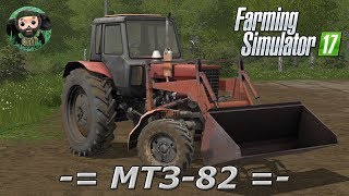 Farming Simulator 17 : МТЗ-82 (1978 года)