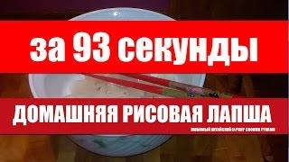 Кухня с #ЦайДао. Домашняя рисовая лапша за 93 секунды