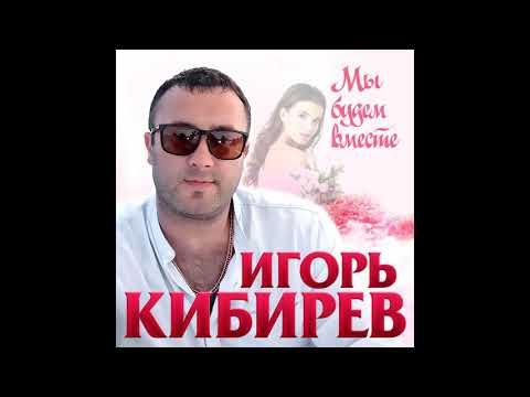 Игорь Кибирев - Мы будем вместе/ПРЕМЬЕРА 2020