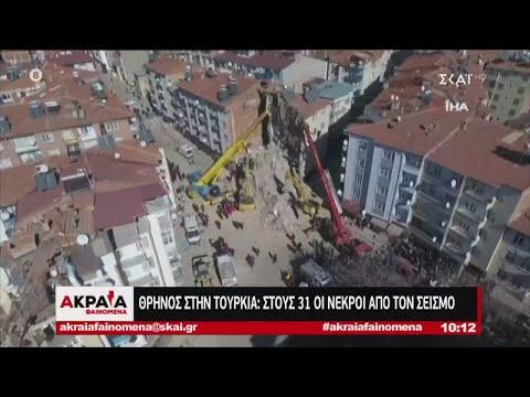 Ακραία Φαινόμενα | Ο Ε. Λέκκας για τον σεισμό στην Τουρκία | 26/01/2020