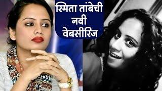 Smita Tambe | स्मिता तांबे डिजिटलसाठी सज्ज! | Hawa Badle Hasu | Webseries | 72 MIles, Saavat