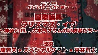 平井有太『ビオクラシー』~ BIOCRACY ~展関連イベント 「国際暗黒クリス...